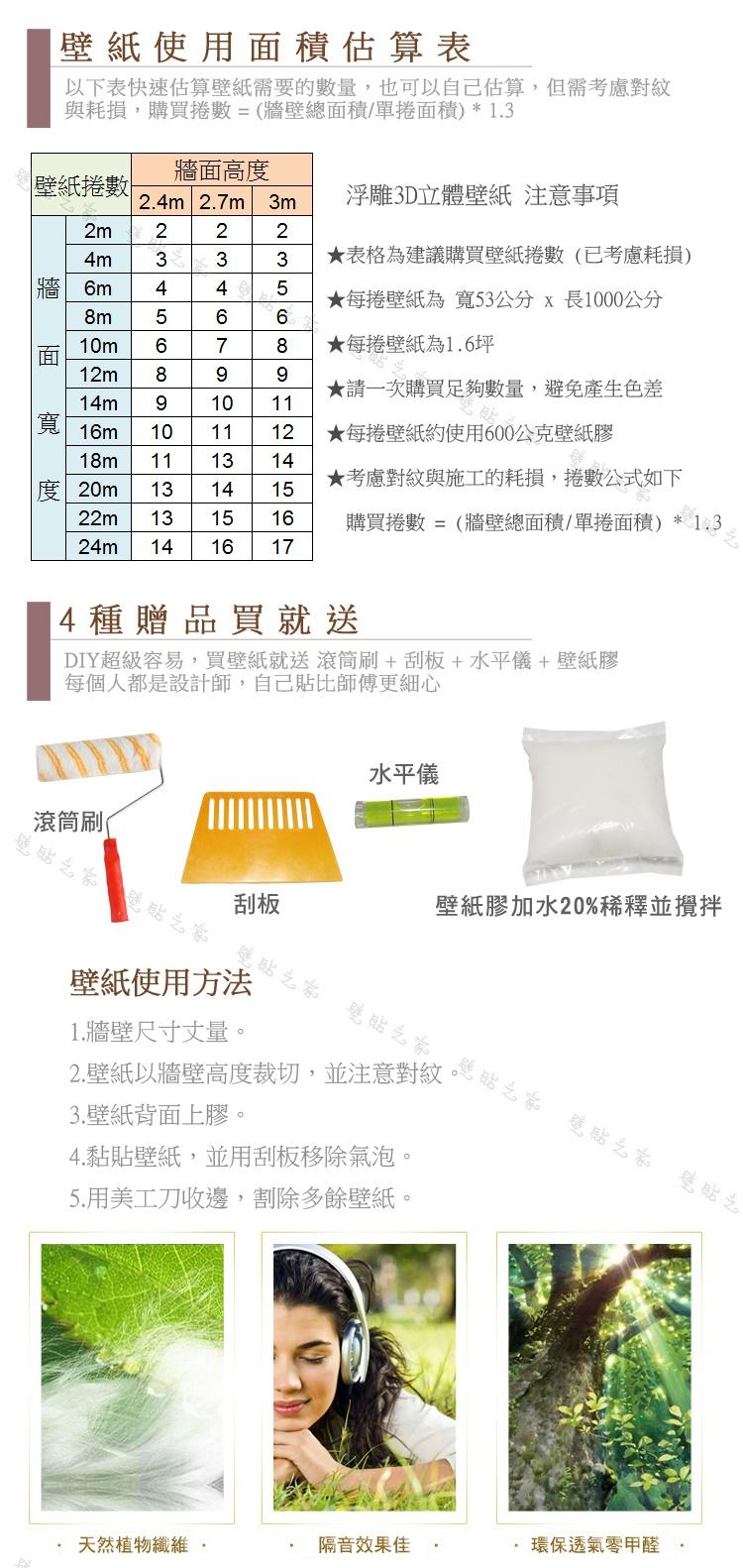 壁貼之家 3d立體無紡布壁紙 送安裝工具壁貼防水牆貼窗簾隔音